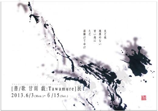 書/歌 甘雨 戯:Tawamure 展 DM